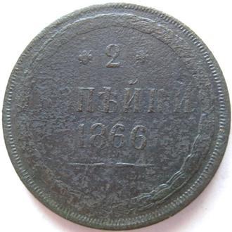 2 копейки 1866г.