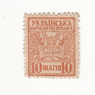 Гроші-марки, деньги-марки 10 шагов 1918 УНР Соxран