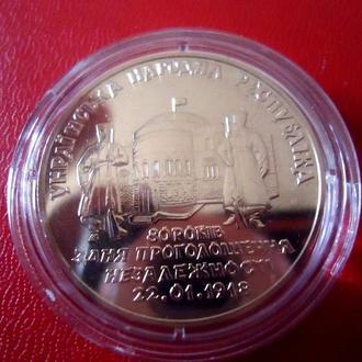 80 років проголошення незалежності УHР 2грн 1998 монета 021 Української Народної Республіки