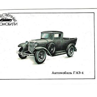 Календарик 1990 Авто, ГАЗ - 4