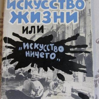 Пименов Ю. Искусство жизни, или «Искусство ничего».