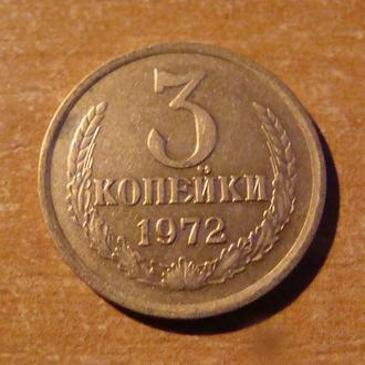 3 копейки 1972