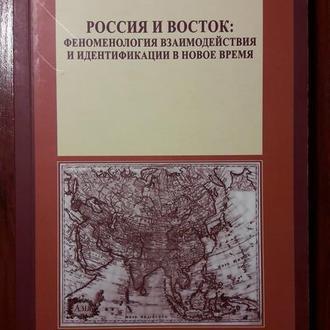 Россия и Восток: феноменология взаимодействия и идентификации в Новое время