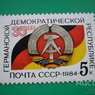 СССР 1984 ГДР MNH