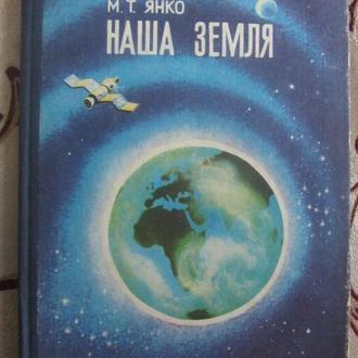 Янко, М. Т. Наша Земля