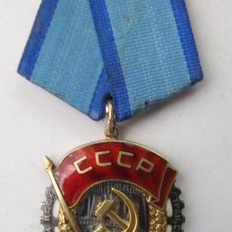 Орден Трудового Красного знамени №1157121 (улыбка)