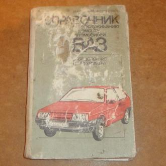 Справочник по Ремонту и Обслуживанию Автомобилей ВАЗ 1991 г.