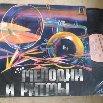 The Sweet + Earth And Fire + Axis + James Last = Мелодии И Ритмы (II)   LP