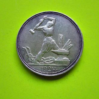 Монета 50 копеек 1924 г. ( ПЛ ) ПОЛТИННИК Серебро 900 пробы