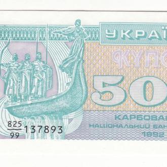 Украина 500 карбованцев купон 1992