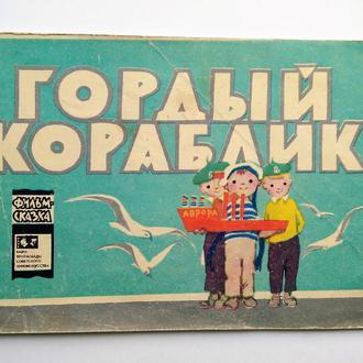 Митяев. Гордый кораблик. 1970 г. Бюро пропаганды советского киноискусства.