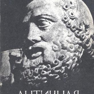 Античная философия. Богомолов. 1985