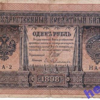 1 рубль Гейльман Шипов 1898 1915 Серия НА-2!