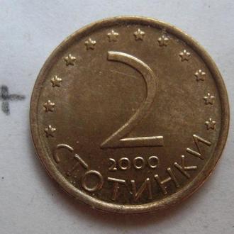 2 стотинки 2000 г. БОЛГАРИЯ.