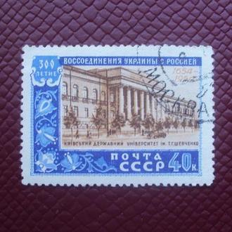 СССР 1954г. гаш.