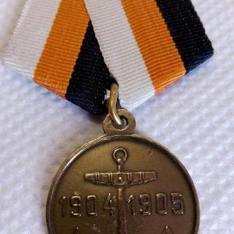 """Медаль """"В память похода эскадры Рждественнского на Дальний Восток"""" (Романовская лента)"""