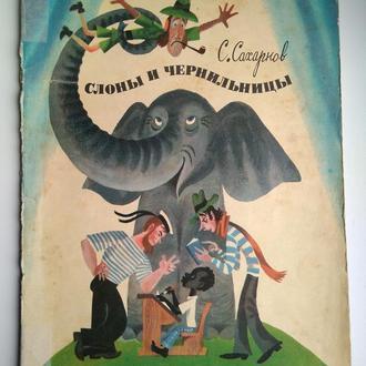 С.Сахарнов Слоны и чернильницы Худ.Беломлинский 1978г. Сказка Дети книга СССР