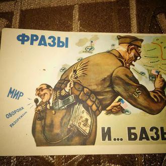 Открытка СССР Говорков В. Фразы и ... базы   антиамериканская 1956 РЕДКАЯ