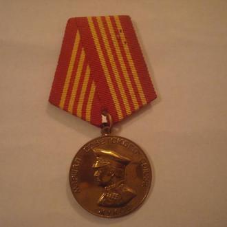 """Медаль """"Жуков"""" (Умалатова)"""