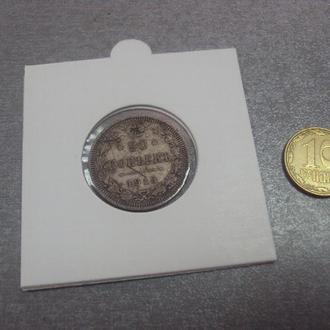 россия 20 копеек 1914 серебро №463
