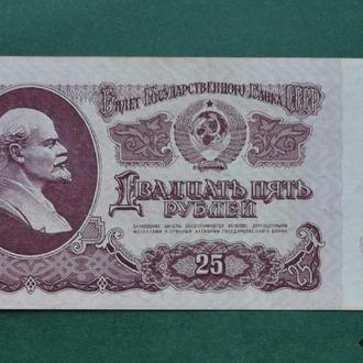 СССР 25 рублей  1961 г.
