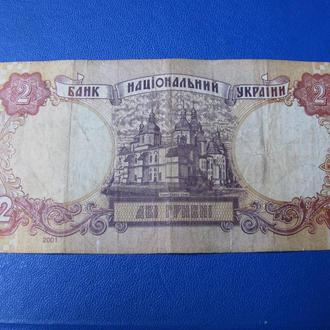 2 Гривні Две Гривны Ющенко 2001