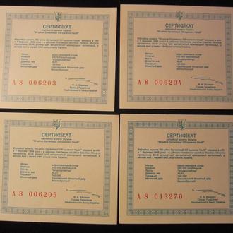 """Сертифікат монети """"50 річчя ООН"""", 1995 р"""