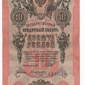 10 руб. = 1909 г. = ШИПОВ - БОГАТЫРЕВ = РОССИЯ = серия ОД =