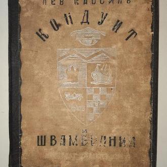 Книга 1936 г.