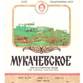 Вино Мукачевское