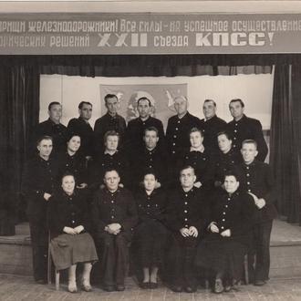 Фото. Железнодорожники в доме культуры. 1950-е гг.
