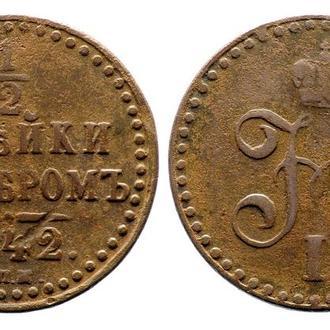 1/2 копейки 1842 СПМ года №3539