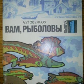 ФетиновВам, рыболовы. Вып. № 1.