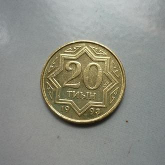 Казахстан 20 тиынов 1993