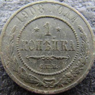 1 коп 1908 год Николай 2