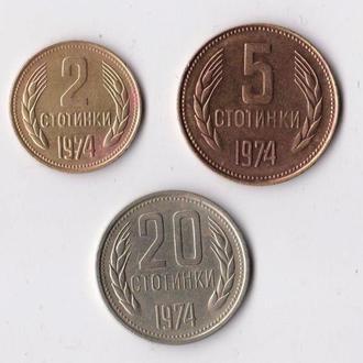 2, 5, 20 СТОТИНОК = 1974 г. = БОЛГАРИЯ =
