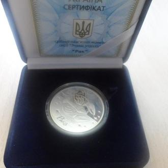 "Украина 5гр 2008г ""Рак"""