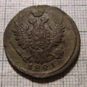 1 копейка 1821 года ЕМ-НМ