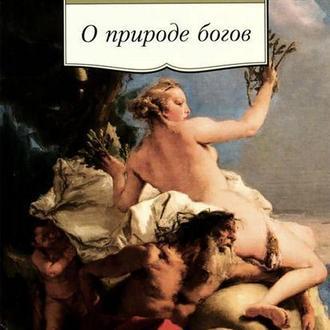 Цицерон О природе богов