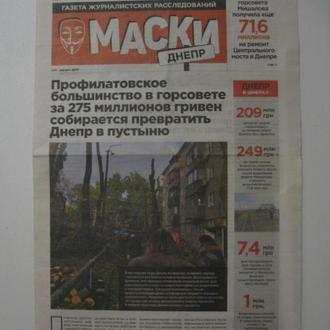 Газета Политика, Маски Днепр