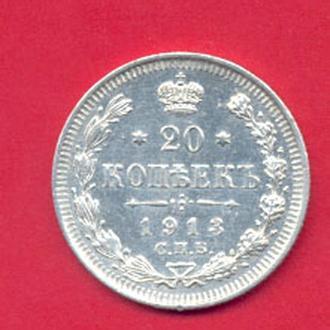 Монеты Россия 20 коп 1913 г.