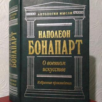 Наполеон Бонапарт - О военном искусстве. Серия Антология мысли