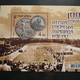 Украина  олимпиада соревнования игры киев спорт т