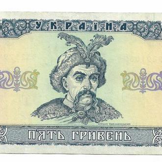 5 гривен 1992 Ющенко
