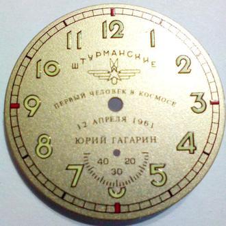 Цыферблат на часы Штурманские.