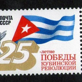 SS 1984 г. 25-летие победы Кубинской революции, ПОЛЕ!  (Чистая (**)). КЦ10р.