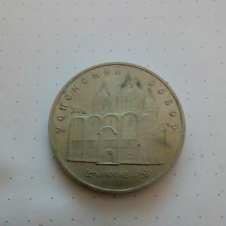 Юбилейная монета 5 рублей 1990, Успенский собор в Москве