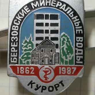 Курорт Березовские минеральные воды 1862-1987