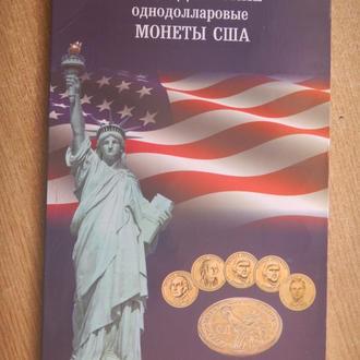 Альбом США для памятных однодолларовых ПРЕЗИДЕНТСКИХ монет