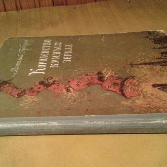 Губарев В. Королевство кривых зеркал. 1-е издание